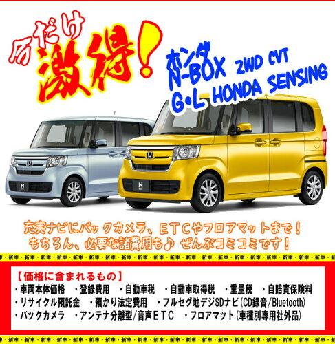 新車 ホンダ N-BOX 2WD CVT G Lパッケージ 特別色は別途費用 新車 NBOX