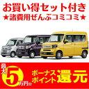 新車 ホンダ N-VAN 660cc 2WD CVT STY...