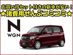 【諸費用コミコミ】お買い得セット付きの新車です!!>>新車<< ホンダ N-WGN 660cc 4WD CV...