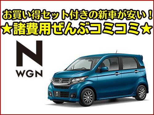 新車 ホンダ N-WGNカスタム 660cc 4WD CVT G Lパッケージ ★ワンセグナビ/ETC/フロアマット★ 5年...