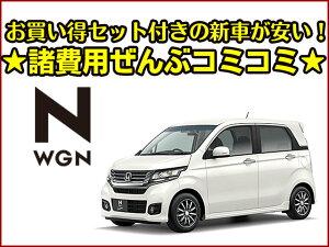 【諸費用コミコミ】お買い得セット付きの新車です!!新車 ホンダ N-WGNカスタム 660cc 4WD CVT...
