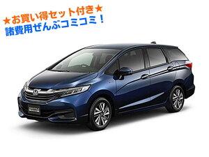 【諸費用コミコミ】お買い得セット付きの新車です!!>>新車<< ホンダ シャトル 1500cc 4W...