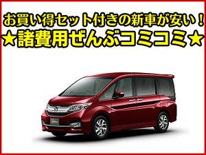 【諸費用コミコミ】お買い得セット付きの新車です!!新車 ホンダ ステップワゴン 1500cc 4WD C...
