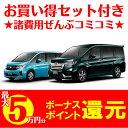 【特選車】新車 ホンダ ステップワゴン 1500cc 2WD...