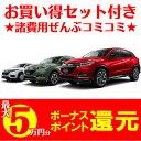 新車 ホンダ ヴェゼル 1500cc 2WD CVT X・H...