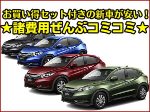 【諸費用コミコミ】お買い得セット付きの新車です!!新車 ホンダ ヴェゼル 1500cc 4WD 7AT HYB...