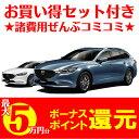 新車 マツダ アテンザ ワゴン 2200cc 2WD 6EC...