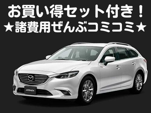 新車 マツダ アテンザ ワゴン 2200cc 2WD 6EC-AT XD ★ボディコーティング/ETC/フロアマット★ 5年...