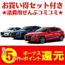 新車 マツダ アクセラスポーツ 1500cc 2WD 6EC...