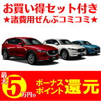 新車 マツダ CX-5 2500cc 4WD 6AT 25S L-Package ★ボディコーティング/ETC/フロアマット★ 5年間の延長保証付き 特別色は別途費用