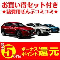 >>新車<<マツダCX-52200cc4WD6ATXDPROACTIVE★ボディコーティング/ETC/フロアマット★ボディカラーも選べます♪(特別色は別途必要)