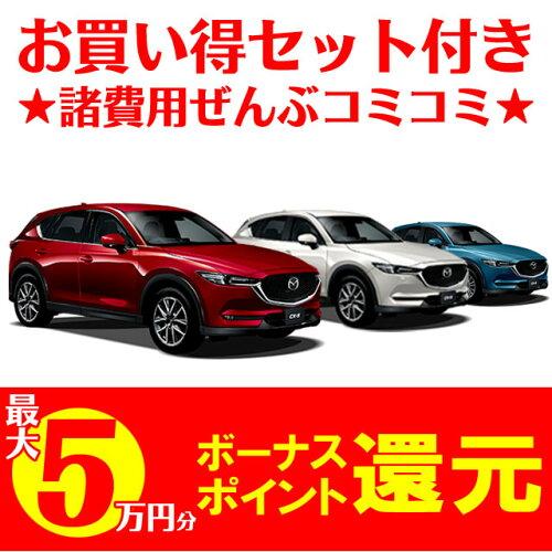 新車 マツダ CX-5 2200cc 4WD 6AT XD L-Package ★ボディコーティング/ETC/フロアマット★ 5年間の...