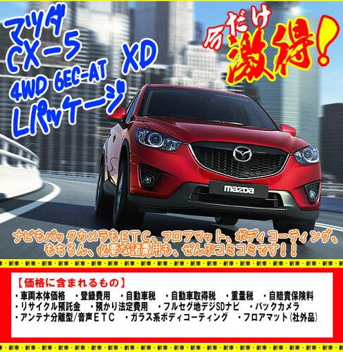 新車 マツダ CX-5 4WD XD L-Package クロスディー Lパッケージ ボディ...