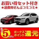 新車 マツダ CX-8 2200cc 2WD 6EC-AT ...