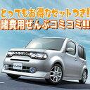 【諸費用コミコミ】お買い得セット付きの新車です!!>>新車<< 日産 キューブ 1500cc 2WD...