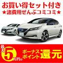 新車 日産 リーフ 2WD G 電気自動車 ★ボディコーティ...