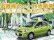 新車 日産 マーチ 1200cc 2WD CVT S ★DVD・CD・USBプレーヤー/バックカメラ/フロアマット★ 5年間の延長保証付き 特別色は別途費用
