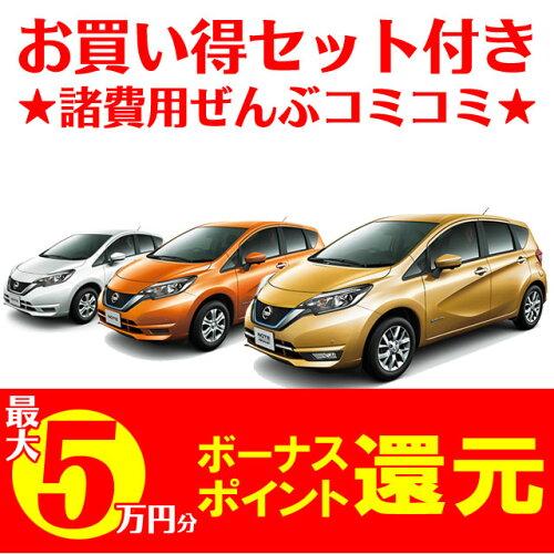 新車 日産 ノート 1200cc 2WD CVT e-POWER S ★ワンセグナビ/ETC/フロアマット★ 【AC付...
