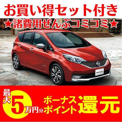 新車 日産 ノート 1200cc 2WD CVT e-POWER X モード・プレミア ★ワンセグナビ/ETC/フロアマット★...