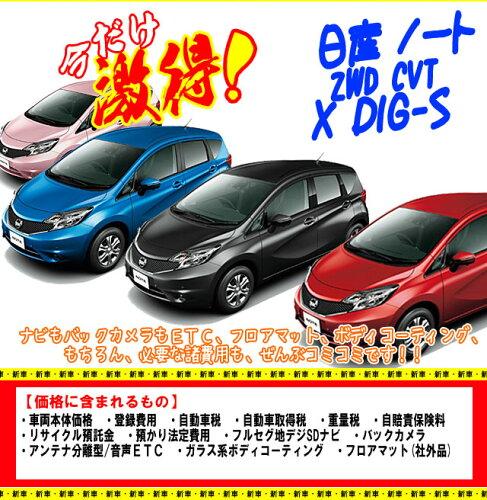 新車 日産 ノート 1200cc 2WD CVT X DIG-S 特別色は別途費用 新車