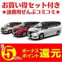 【特選車】新車 日産 セレナ 2000cc 4WD CVT ...