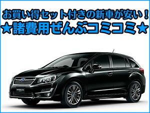 【諸費用コミコミ】お買い得セット付きの新車です!!>>新車<< スバル インプレッサスポー...
