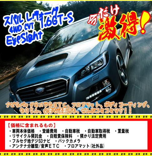 新車 スバル レヴォーグ 4WD 1600cc CVT 1.6GT-S Eyesight ...