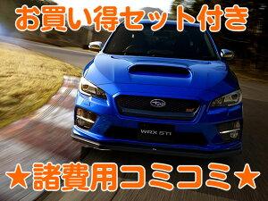 【諸費用コミコミ】お買い得セット付きの新車です!!>>新車<< スバル WRX STI 2000cc 4WD...