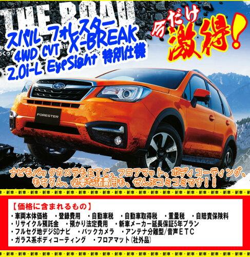 新車 スバル フォレスター 4WD CVT 2.0i−L EyeSight X-BREAK 特別色...