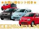 新車 スズキ アルト 660cc 2WD 5AGS F ★D...