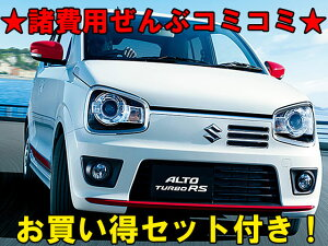 【諸費用コミコミ】お買い得セット付きの新車です!!>>新車<< スズキ アルト 660cc 2WD...