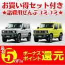 新車 スズキ ジムニー 660cc 4WD 5MT XG ★...