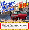新車 【激得!メガバリューカー】 スズキ スペーシアカスタム 2WD 660cc CVT GS デュアルカメラブレーキサポート装着車 特別色は別途費用 新車