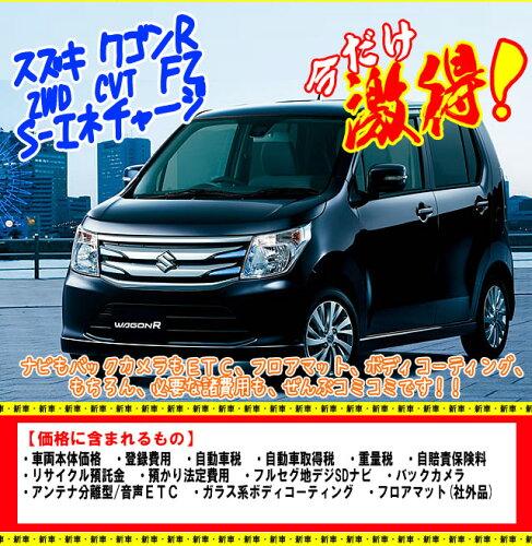新車 スズキ ワゴンR 2WD CVT FZ S-エネチャージ 特別色は別途費用 新...