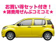 新車 トヨタ パッソ 1000cc 2WD CVT X ★DVD・CD・USBプレーヤー/バックカメラ/フロアマット★ 5年間の延長保証付き 特別色は別途費用