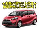 新車 トヨタ シエンタ 1500cc 2WD CVT X 7...