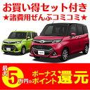 """新車 トヨタ タンク 1000cc 2WD CVT X""""S""""..."""