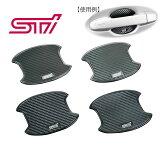 ST91099ST080【STI-スバル】ドアハンドルプロテクター4枚セット新型レヴォーグ(VN)/フォレスター(SK)【メール便OK】