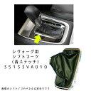 35133VA010【STI-スバル】セレクトレバーブーツ【青ステッチ...