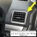 【STI-スバル】66110VA000/66110VA010エアコンダクトカバー(...