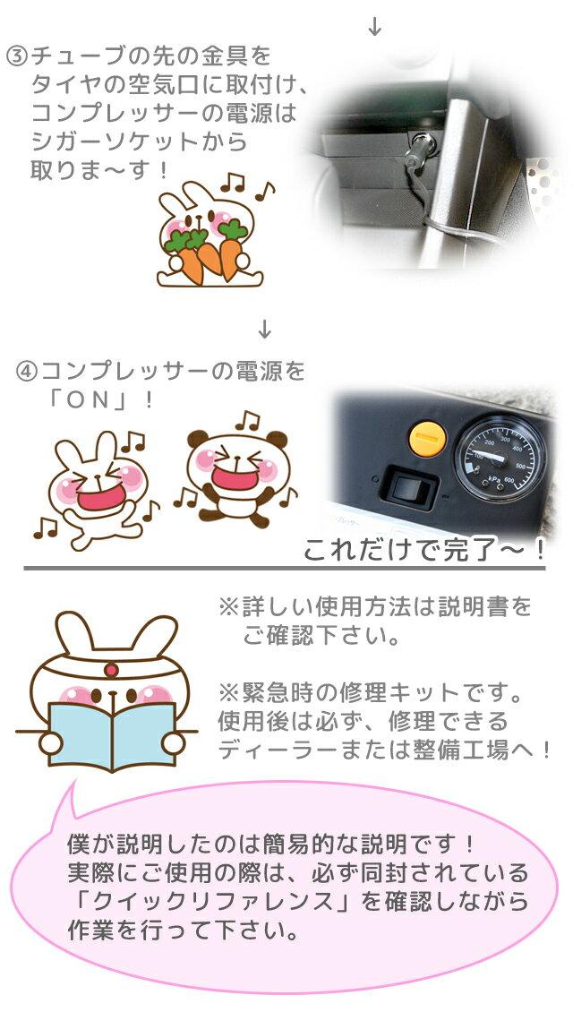 【STI-スバル】スバル純正パンク修理キット「97000FJ000」【RCP】【SaM】