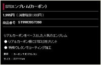 【STI正規パーツ取扱】STIエンブレム(カーボン)ST99820ST260SUBARUTECNICAINTERNATIONAL