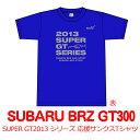 【STI−スバル】SUPERGT2013シリーズ GT応援Tシャツ STI25周年記念ロゴTシャツ 子供用150 STSG13100880【*hon*】【SaM】【コンビニ受取対応商品】【11sp】