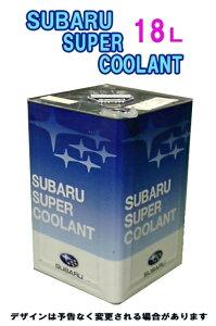 取寄品*発送に1週間程度のお時間を頂く場合がございます。【SUBARU純正】SUPER-COOLANTスーパー...