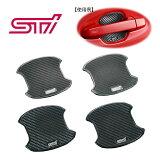 ST91099ST040【STI-スバル】ドアハンドルプロテクター4枚セットインプレッサ IMPREZA(GK/GT)SUBARU XV(GT)【メール便OK】