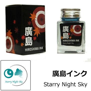 【多山文具 オリジナルインク】広島インク Starry Night Sky / 星空