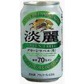 キリン 淡麗 グリーンラベル 350ml  24本入【RCP】 05P01Feb14
