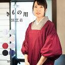 割烹着 かっぽう着 和装 ロング 日本製 着物用 日清紡 三ツ桃カラー...