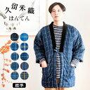 はんてん メンズ 半纏 暖かい 久留米 標準 フリーサイズ 【 日本製...