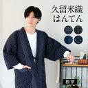 はんてん おしゃれ メンズ 久留米 日本製 暖かい 紬 標準 フリーサ...